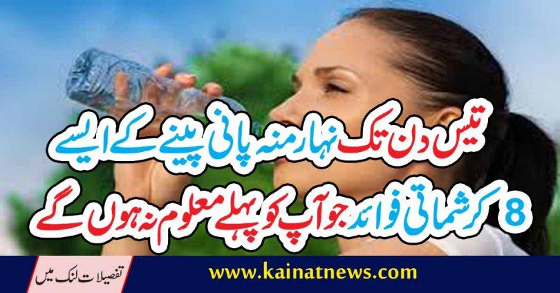 پانی پینے