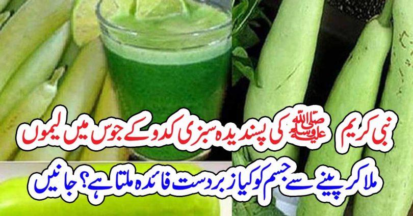 سبزی کدو