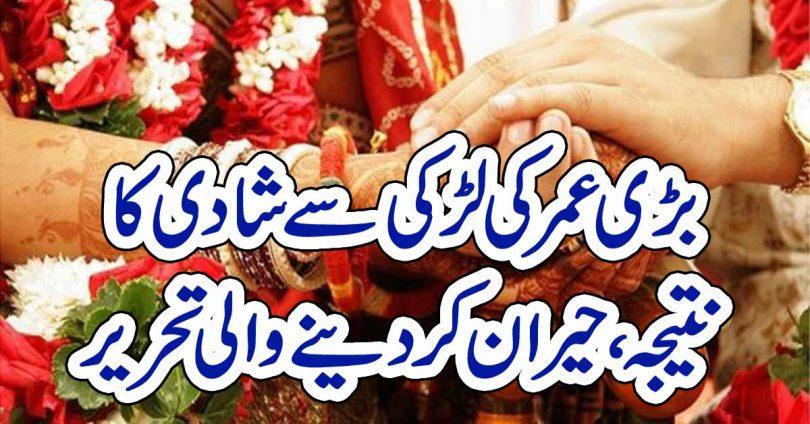 لڑکی سے شادی