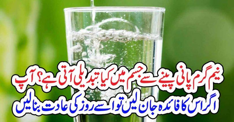 نیم گرم پانی