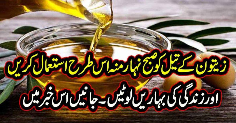 زیتون کے تیل