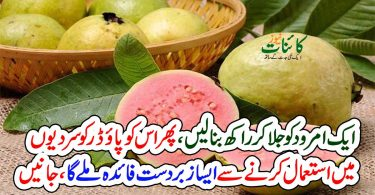 امرود