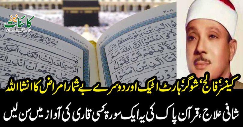 انشا اللہ شافی علاج