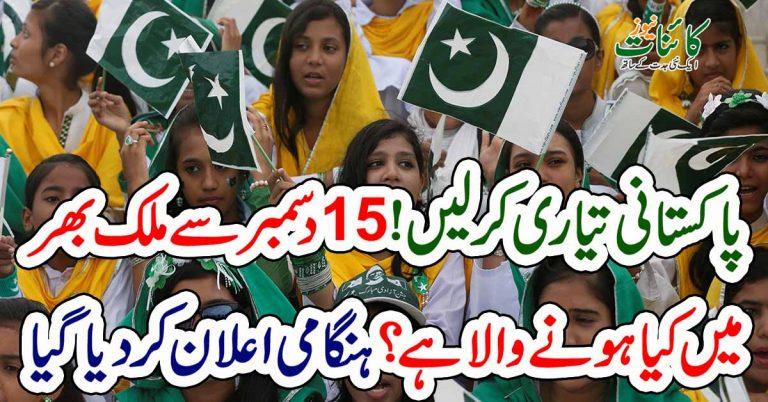 پاکستانی تیاری