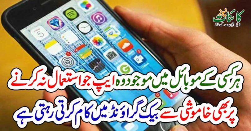 موبائل میں موجود وہ ایپ