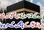 اللہ پاک
