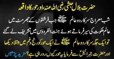 حضرت بلال حبشی رضی اللہ عنہ