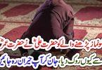 بغیر وضو نماز