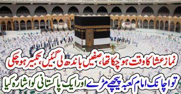 امام کعبہ
