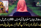مسلمان لڑکی