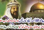 سلطان صلاح الدین ایوبی
