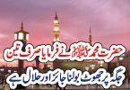 حضرت محمد ﷺ