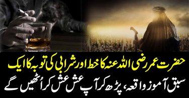 حضرت عمررضی اللہ عنہ