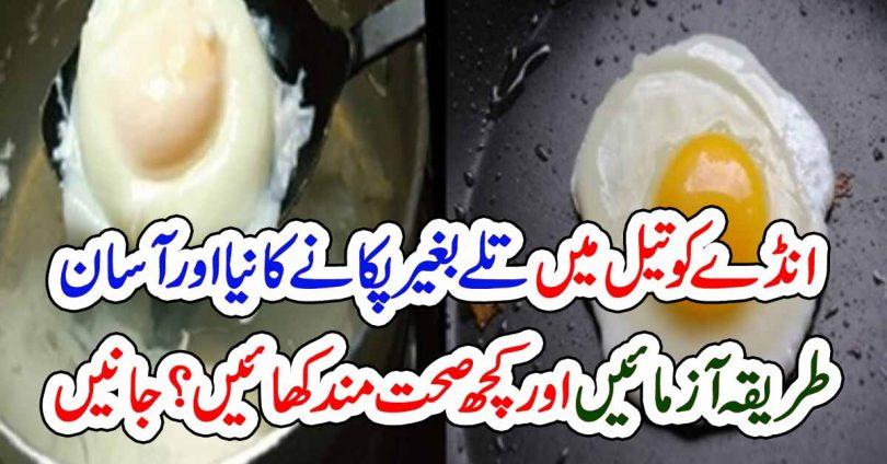 انڈے کو تیل
