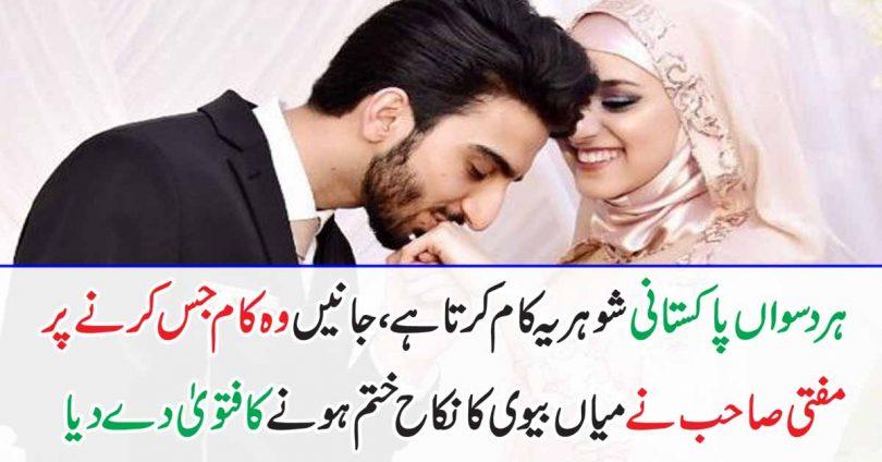 پاکستانی شوہر