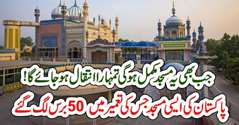 مسجد مکمل ہوگی