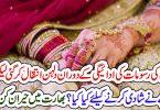 شادی کی رسومات