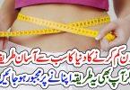 وزن کم
