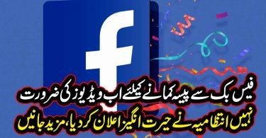 فیس بک سے پیسہ