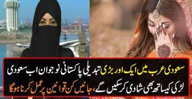 سعودی لڑکی