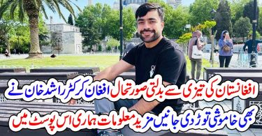 کرکٹر راشد خان