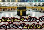 اللہ تعالیٰ سے مخاطب ہونا