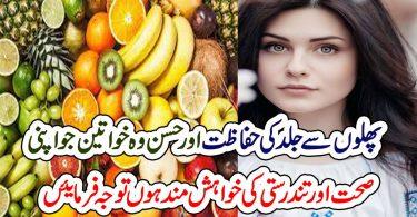 پھلوں سے جلد کی