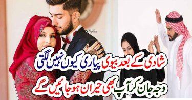 شادی کے بعد بیوی