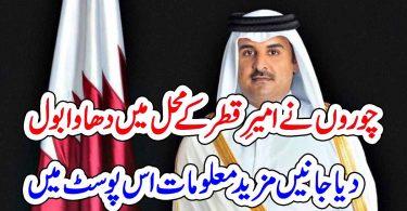 امیرِ قطر