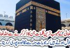 اللہ تعالیٰ کے محبوب ترین کلمات