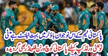 پاکستانی ٹیم