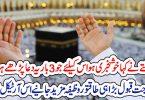 ہر دعا ہر حاجت قبول