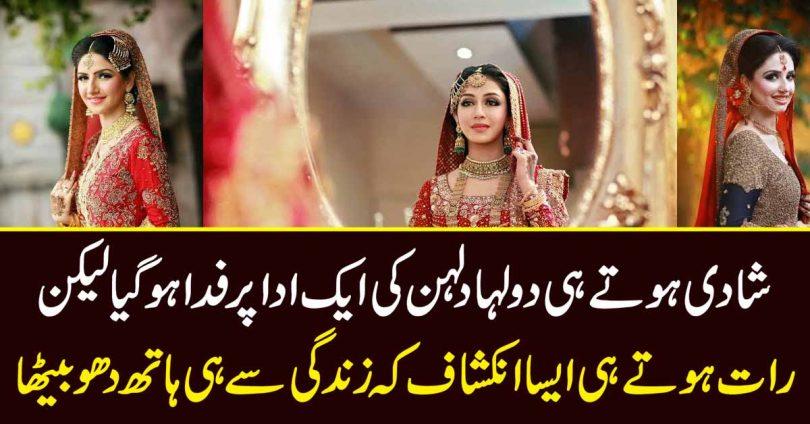 دولہا دلہن