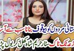 پاکستانی مردوں کو
