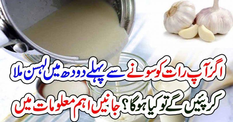 دودھ میں لہسن