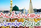 مسجد نبوی ﷺ