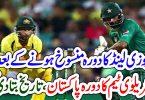 آسٹریلوی ٹیم کا دورہ پاکستان