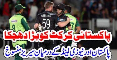 پاکستان اور نیوزی لینڈ