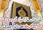 قرآن پاک کی یہ سورۃ