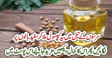 سرسوں کے تیل