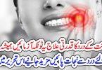 دانت کے درد