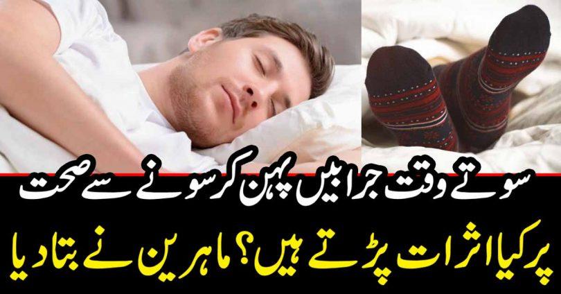 سوتے وقت جرابیں