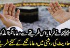 دعا مانگنے کے کتنے