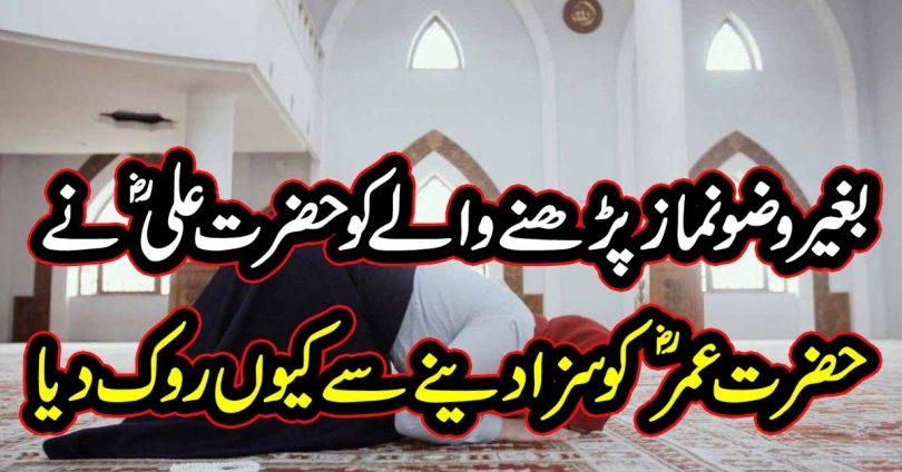 """""""بغیر وضو نماز پڑھنے"""