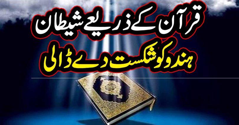 قرآن کے ذریعے
