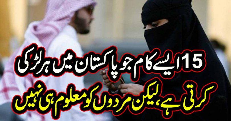 پاکستان میں ہر لڑکی کرتی ہے