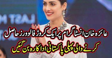 عائزہ خان