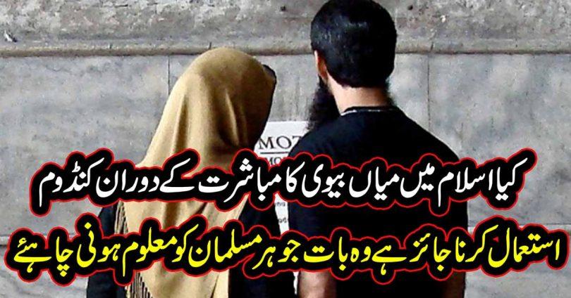 کیا اسلام میں میاں بیوی کا مباشرت