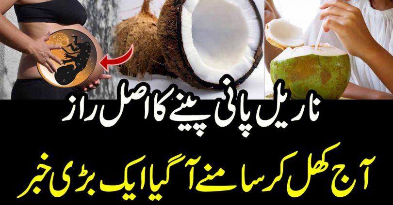 ناریل پانی پینے کا اصل راز