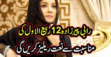 رابی پیرزادہ 12ربیع الاول